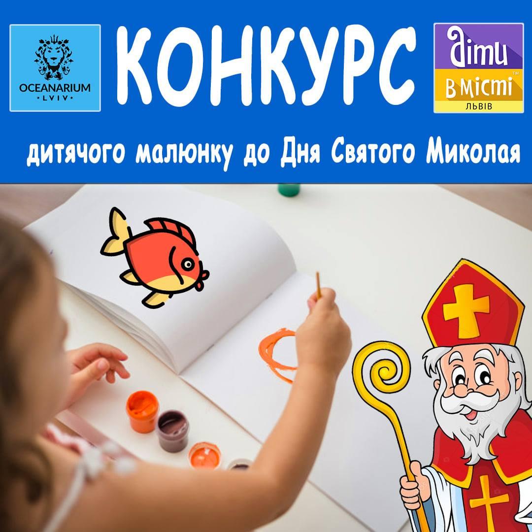 Творчий конкурс до дня Святого Моколая